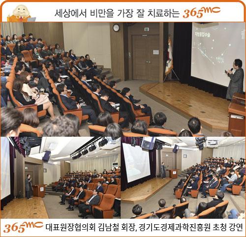 김남철_경기도경제과학진흥원초청강연.jpg
