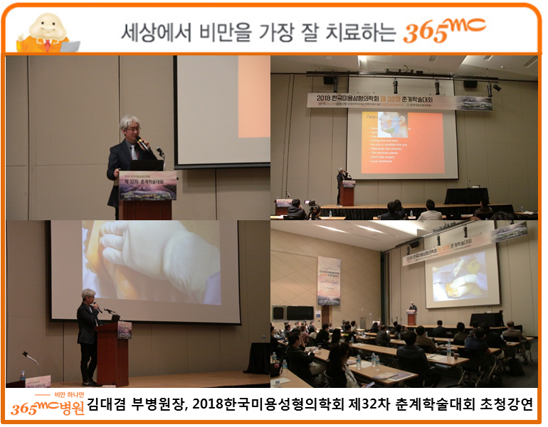 김대겸부병원장(제32차춘계학술대회).png