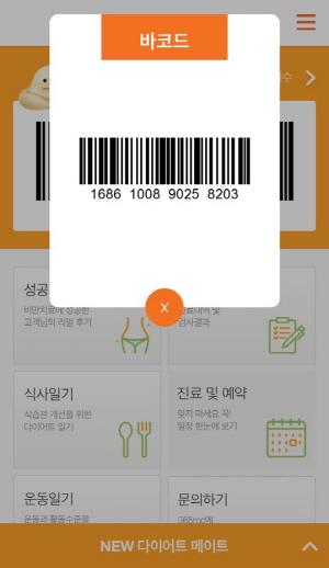 크기변환_멤버십앱 바코드 노출.jpg