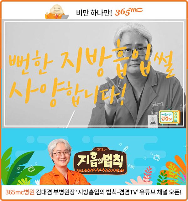 김대겸원장님_겸겸TV.jpg