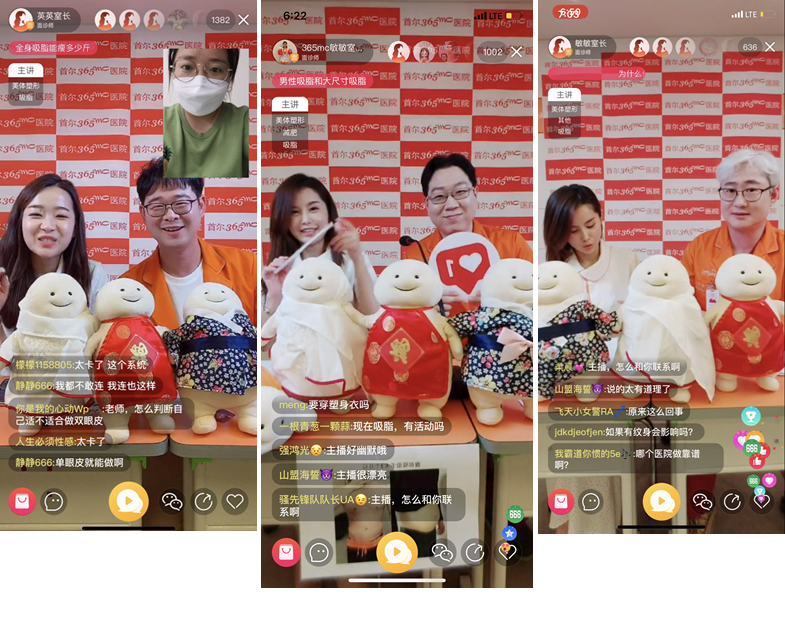 중국생방송.jpg