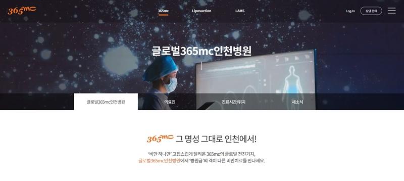 글로벌365mc인천병원.jpg