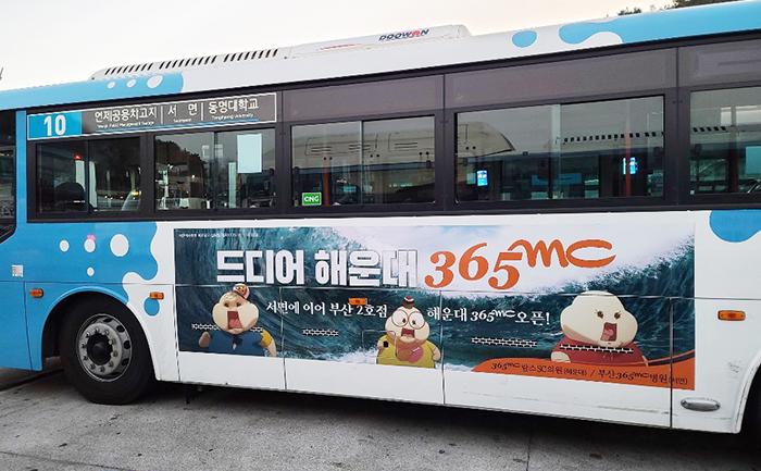 201222_부산버스캠페인 공지사항 이미지_700.jpg