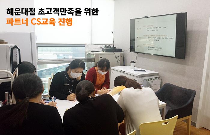 0125_해운대점파트너교육_공지사항이미지_수정.jpg