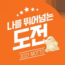 모토_2021.png