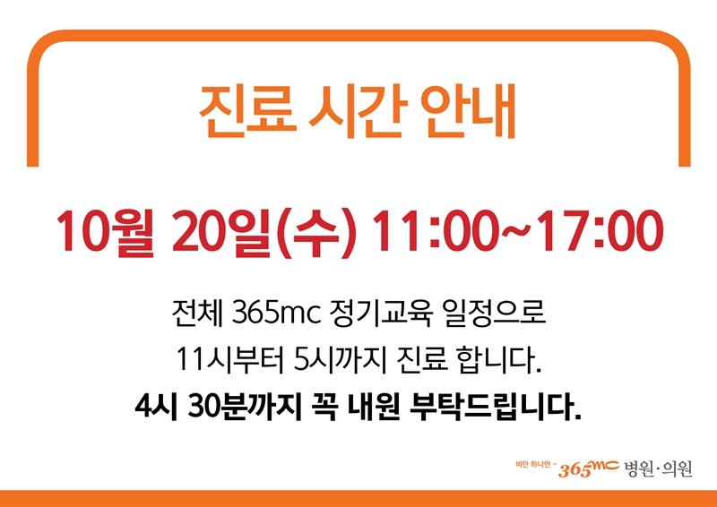 211012 정기교육진료시간(가로형).jpg