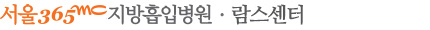 서울365mc지방흡입병원/ 서울병원람스센터