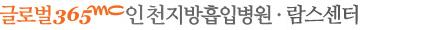 글로벌365mc인천 지방흡입병원/ 인천병원람스센터